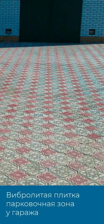 Пример плитки фото1